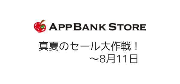 Appbankstore summer sale2013