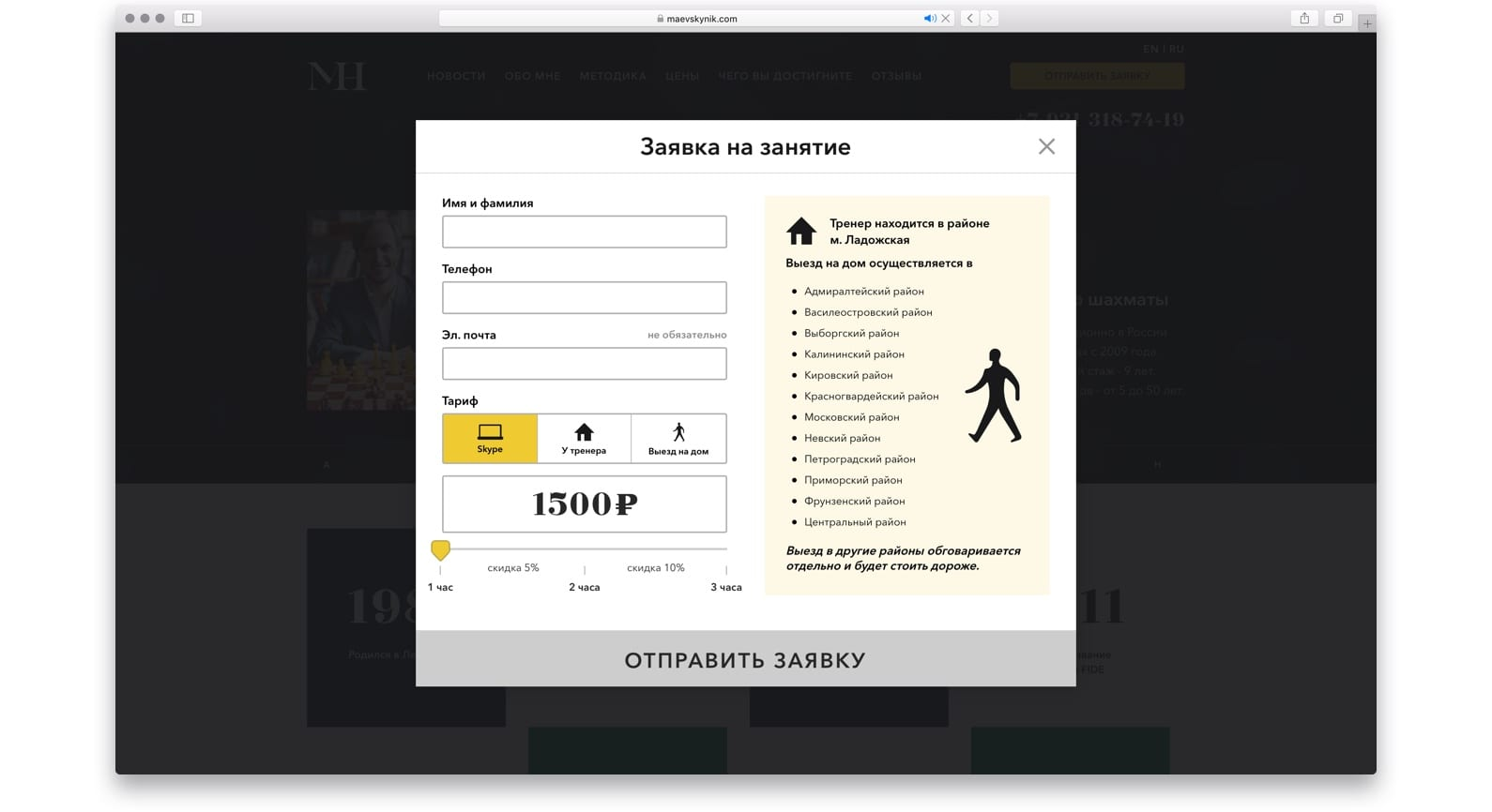 maevsky/i/screen-2
