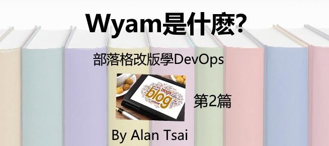 [部落格改版學DevOps][02]Wyam是什麽?.jpg