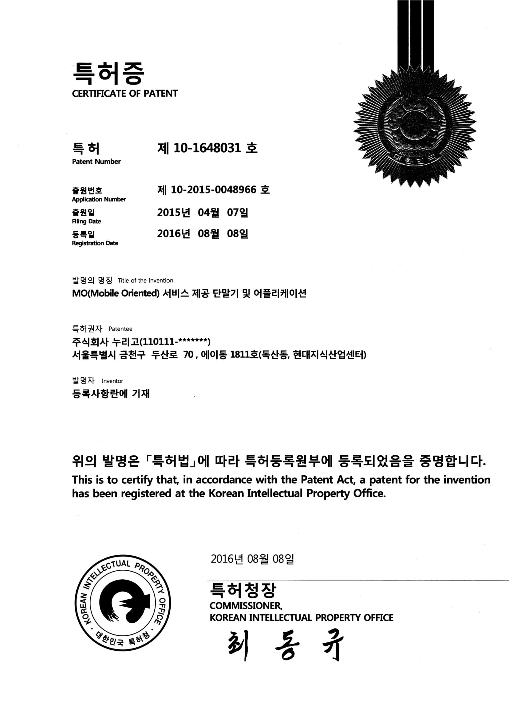 특허 10-1648031