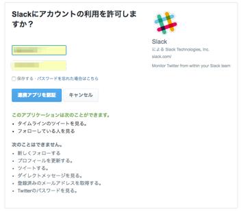 Twitter公式サイトで連携のためのログインをしているところ