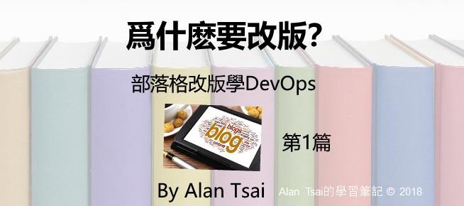 [部落格改版學DevOps][01]爲什麽要改版?.jpg