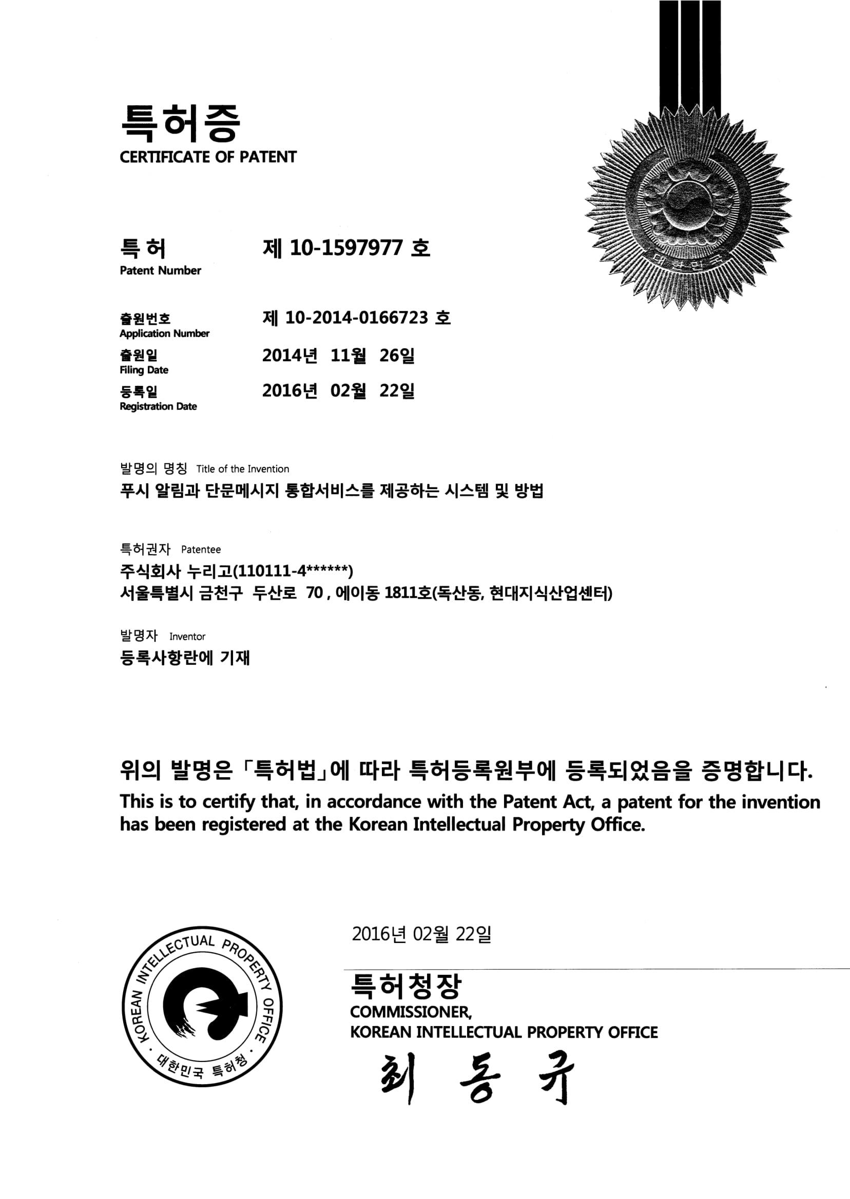 특허 10-1597977