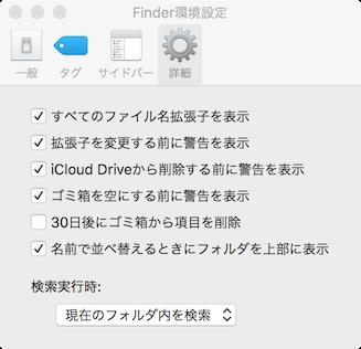 Finder > 環境設定 > 詳細