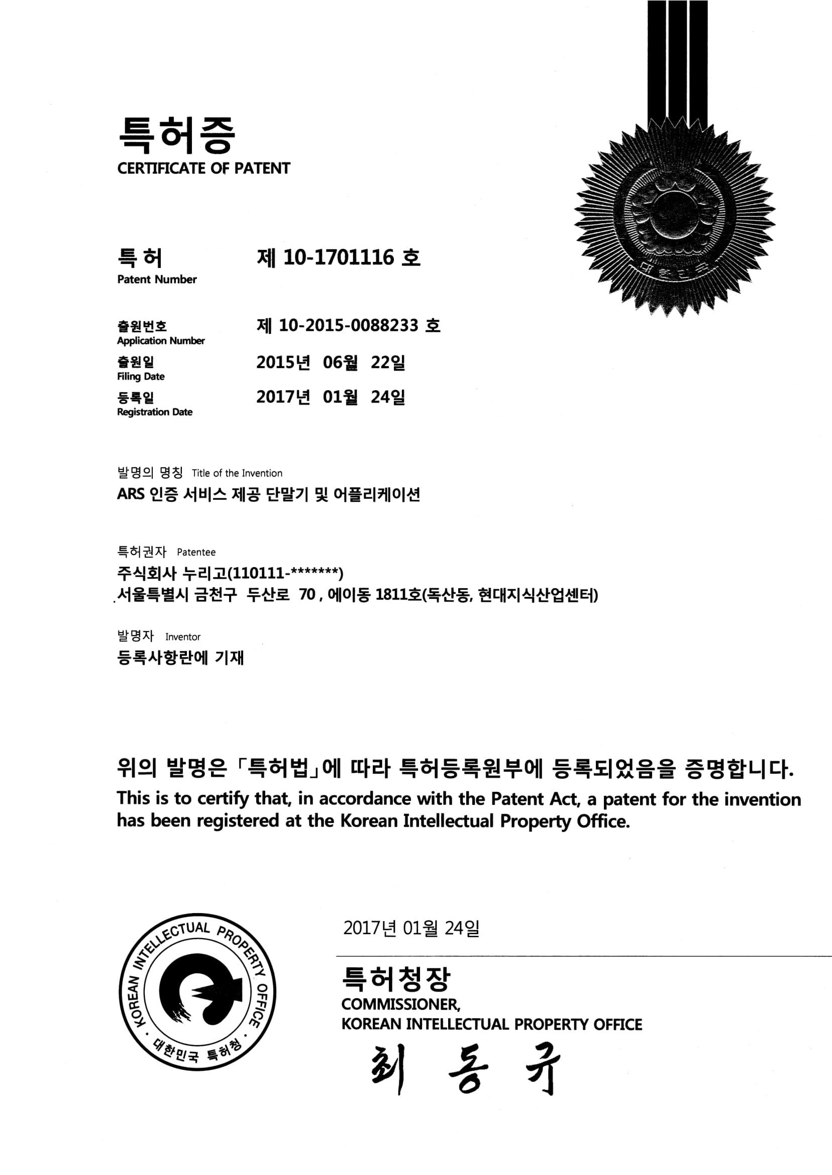 특허 10-1701116
