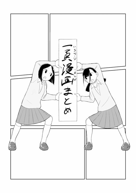 『一頁漫画まとめ』表紙