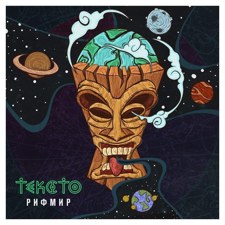 rap album cover for Teksto project