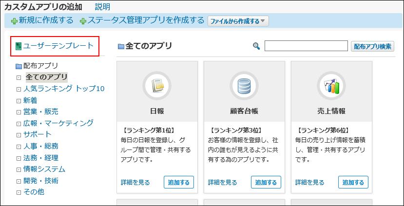 ステータス管理アプリを作成するボタンが赤枠で囲まれた画像