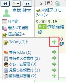 ToDoを追加するアイコンが赤枠で囲まれた画像