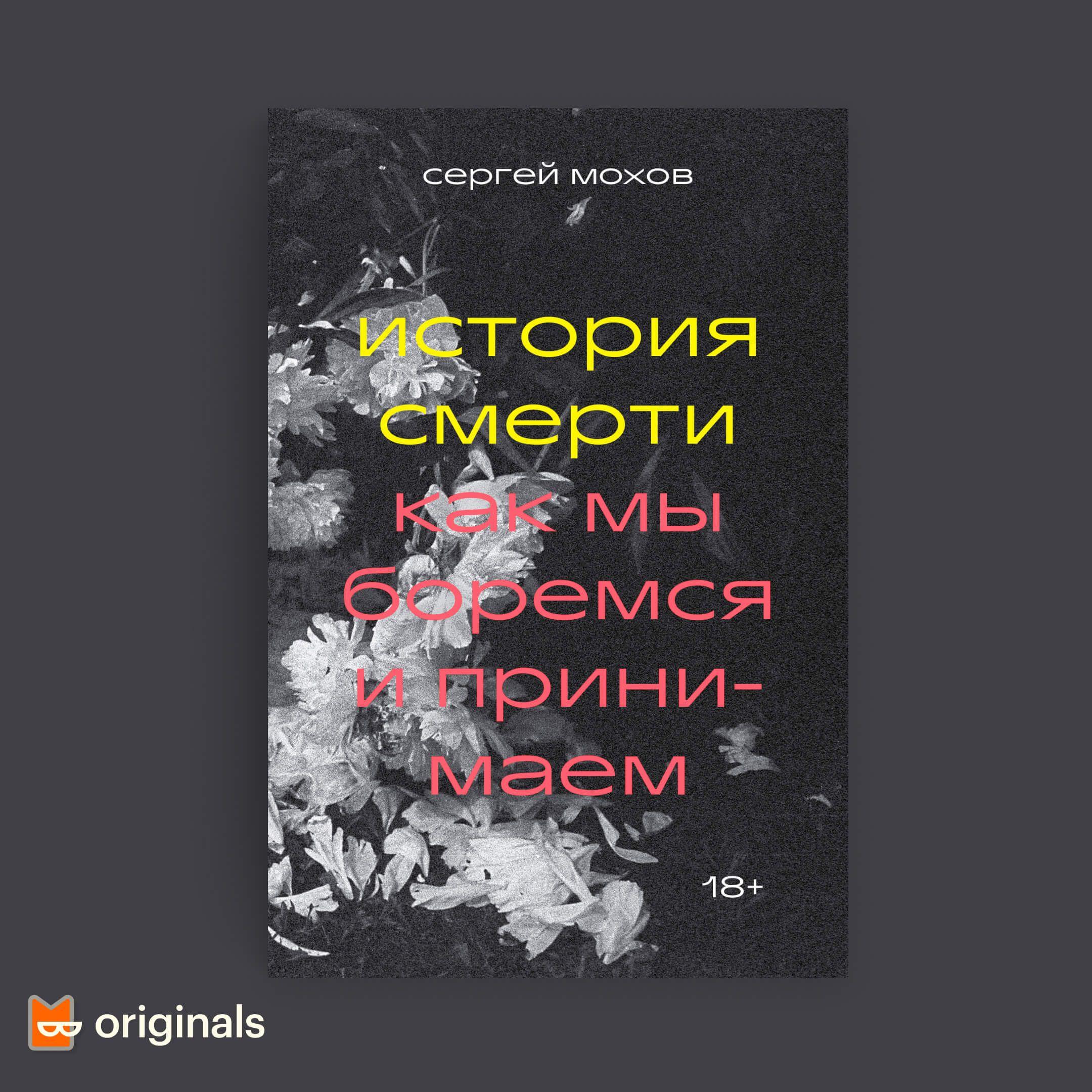 Обложка книги «История смерти» Сергея Мохова