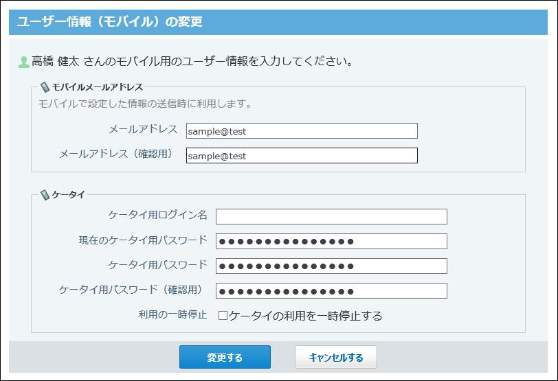 モバイルのユーザー情報の変更画面の画像