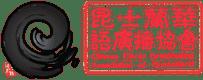 昆士蘭華語廣播協會 | Radio 4EB Chinese Group