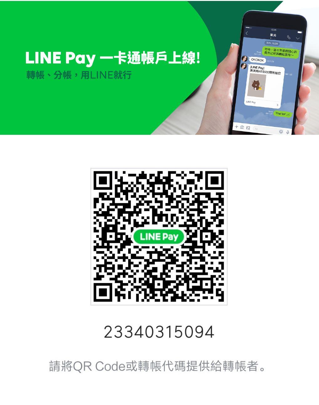Line Pay 一卡通 QR Code