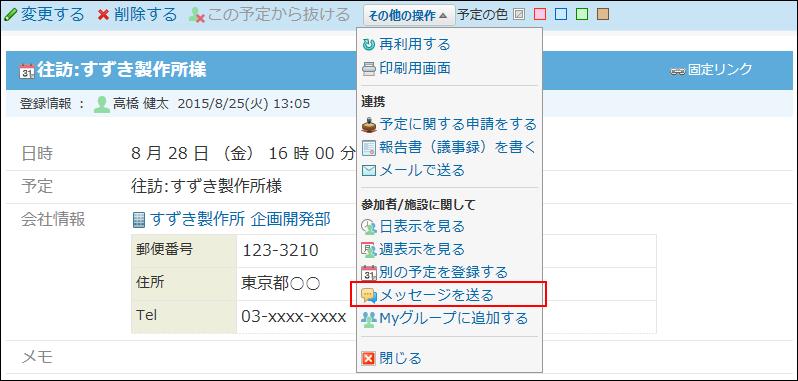 メッセージを送る操作リンクが赤枠で囲まれた画像