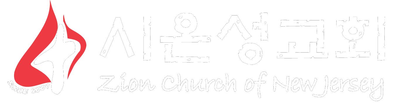 뉴저지 시온성 교회
