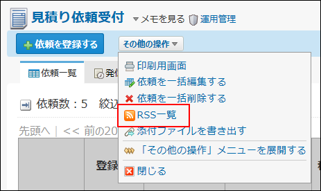 RSS一覧の操作リンクが赤枠で囲まれた画像