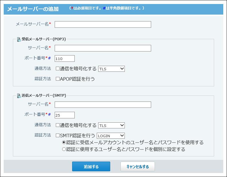 メールサーバーの追加画面の画像