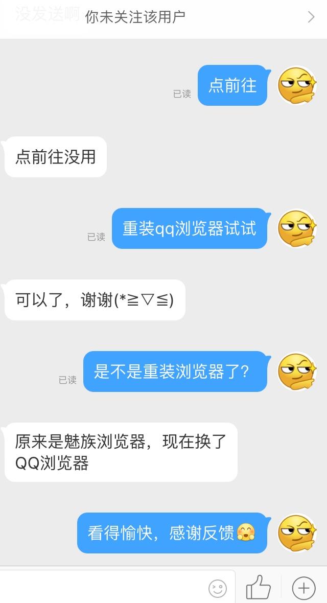 重装QQ浏览器