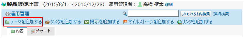 テーマを追加する操作リンクが赤枠で囲まれている画像