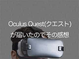 VRゴーグルのOculus Quest(クエスト)が届いたのでその感想