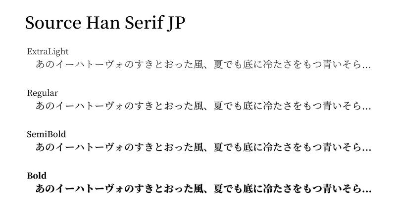 ex_source_han_serif_jp