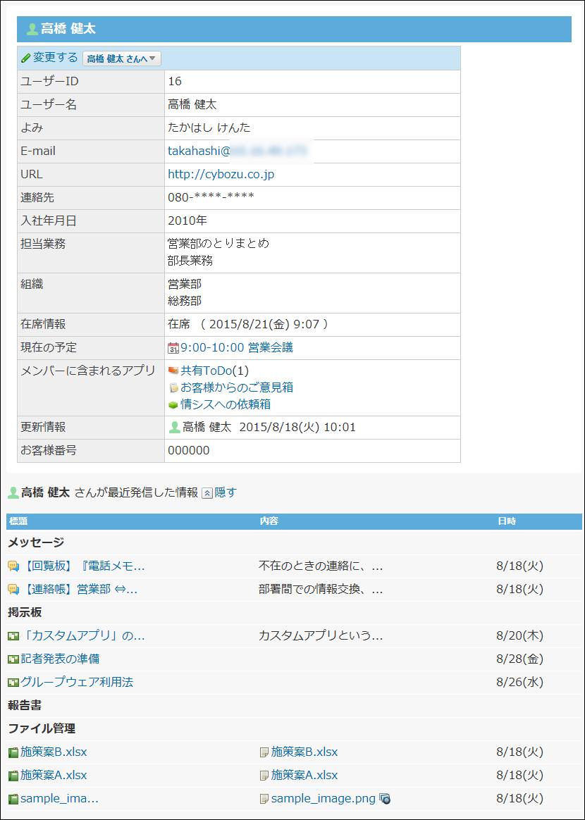 ユーザー名簿の詳細画面の画像
