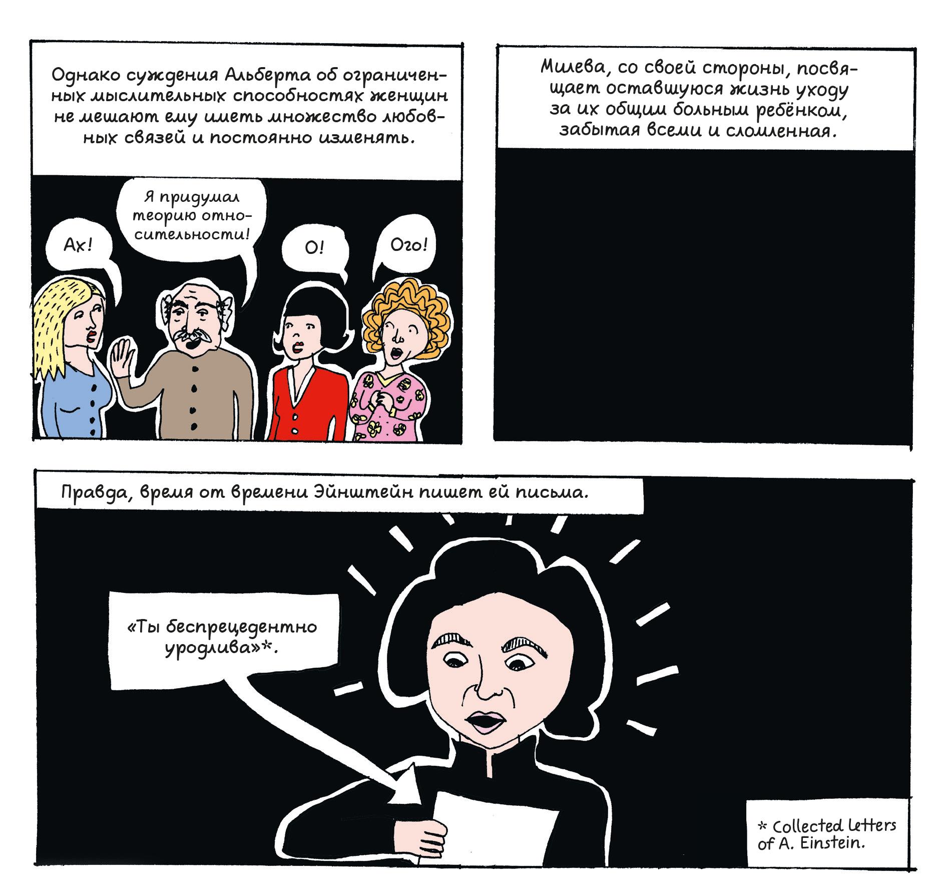Иллюстрация из комикса Лив Стрёмквист «Жена Эйнштейна»