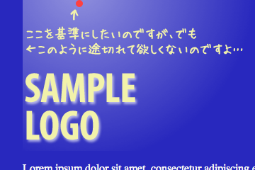 画像: しかし例えばこのようにロゴ中央部を基準にしたいのだが、ロゴを置いたコンテナボックスにグラデーションを配置してしまうと、グラデーションがボックスの境目までしか反映されないので、望み通りの結果にはならない