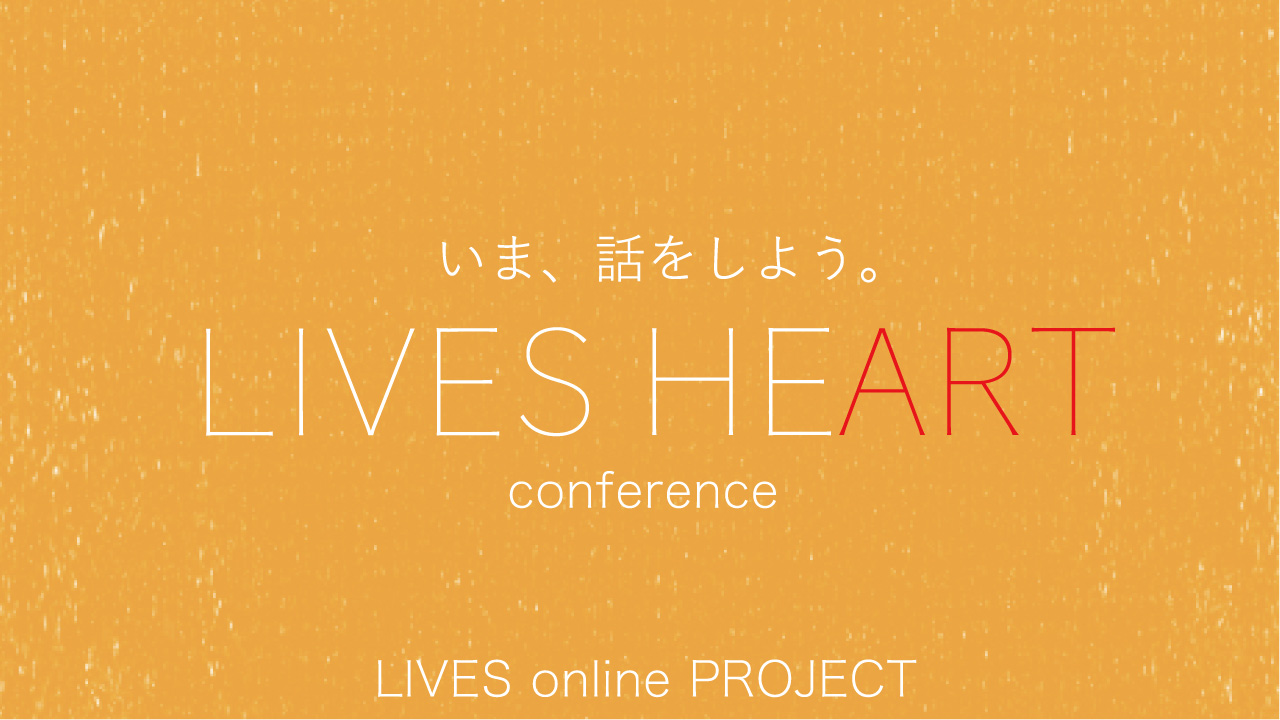 LIVES HEART Conference