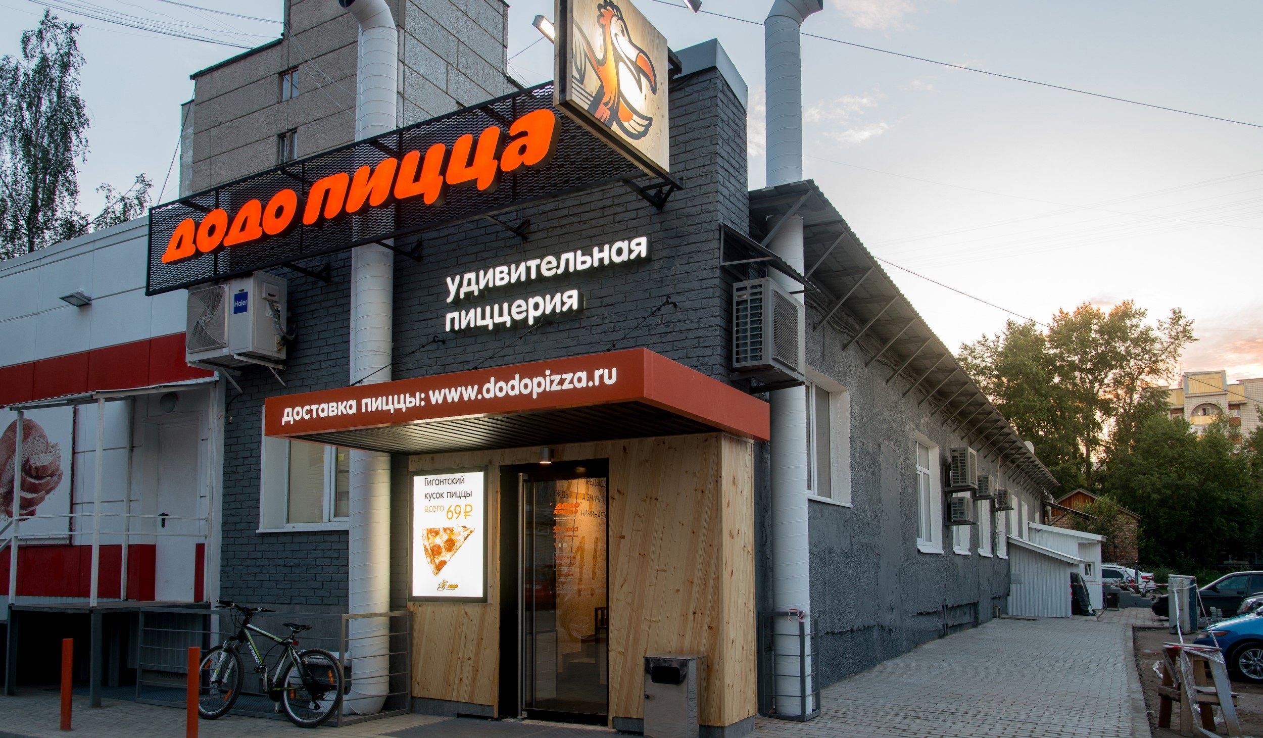 Самая первая «Додо Пицца». Сыктывкар, Первомайская, 85