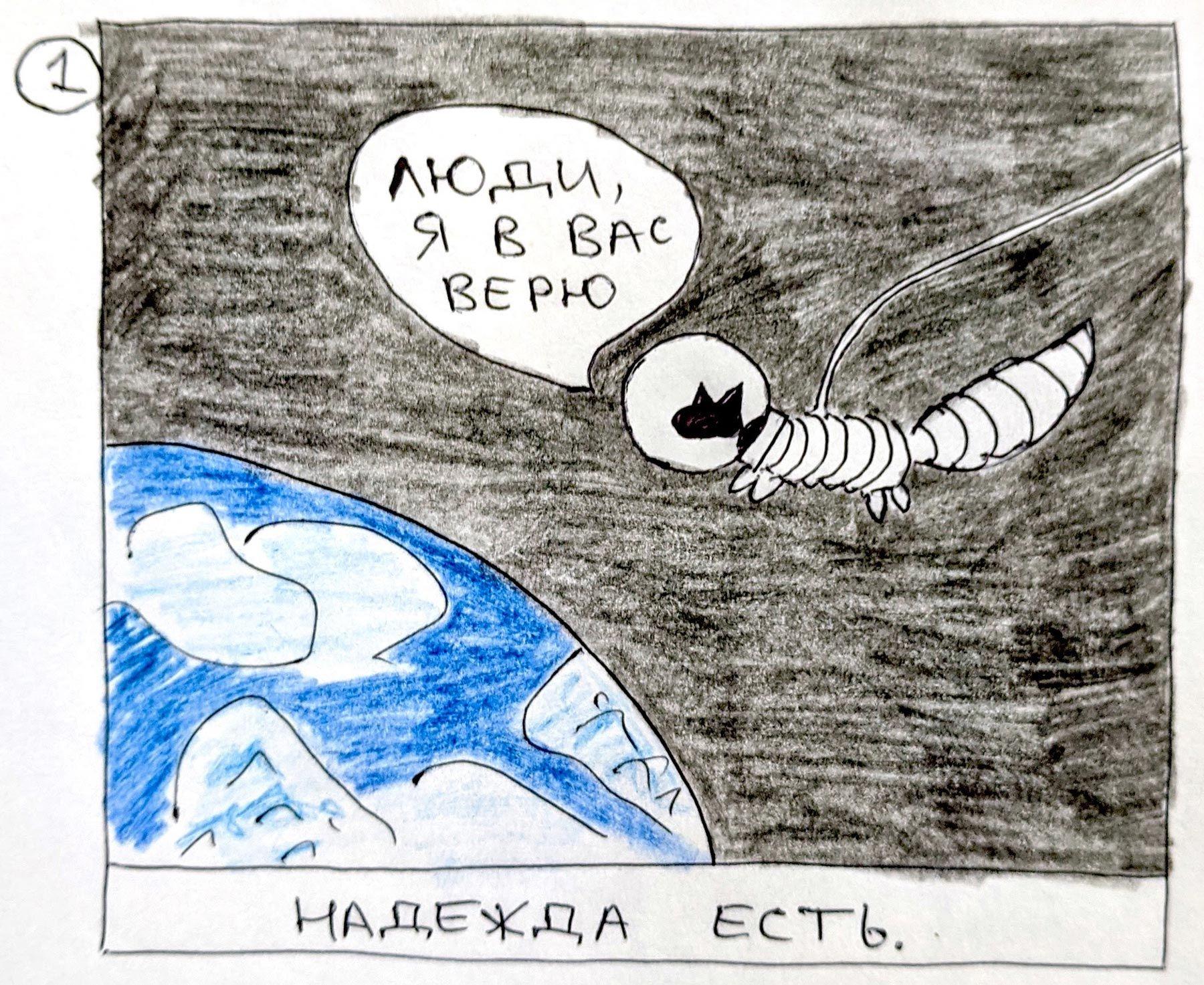 Иллюстрация из комикса «Енот»