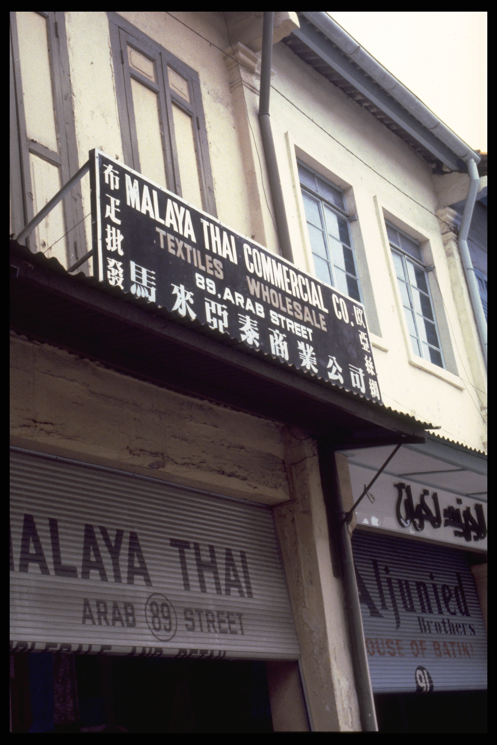 Textile shops along Arab Street, 1987. Courtesy of National Archives of Singapore