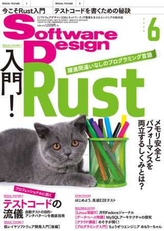 Software Design 2020年6月号