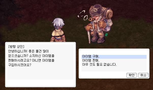 Summoned Trader NPC screenshot
