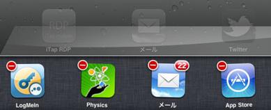 iPadのマルチタスクUI