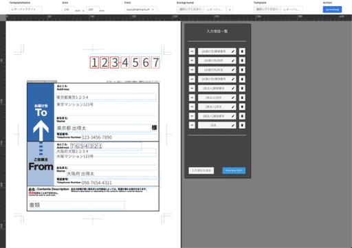 ビジュアルモードのテンプレート作成&編集の使い方のサムネイル