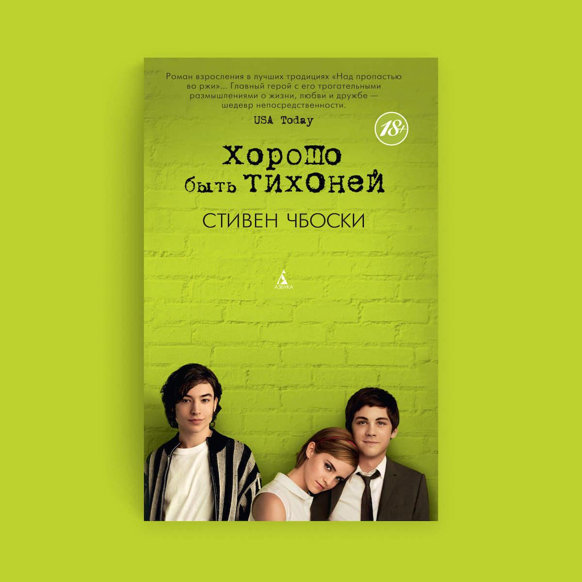 Обложка книги «Хорошо быть тихоней»