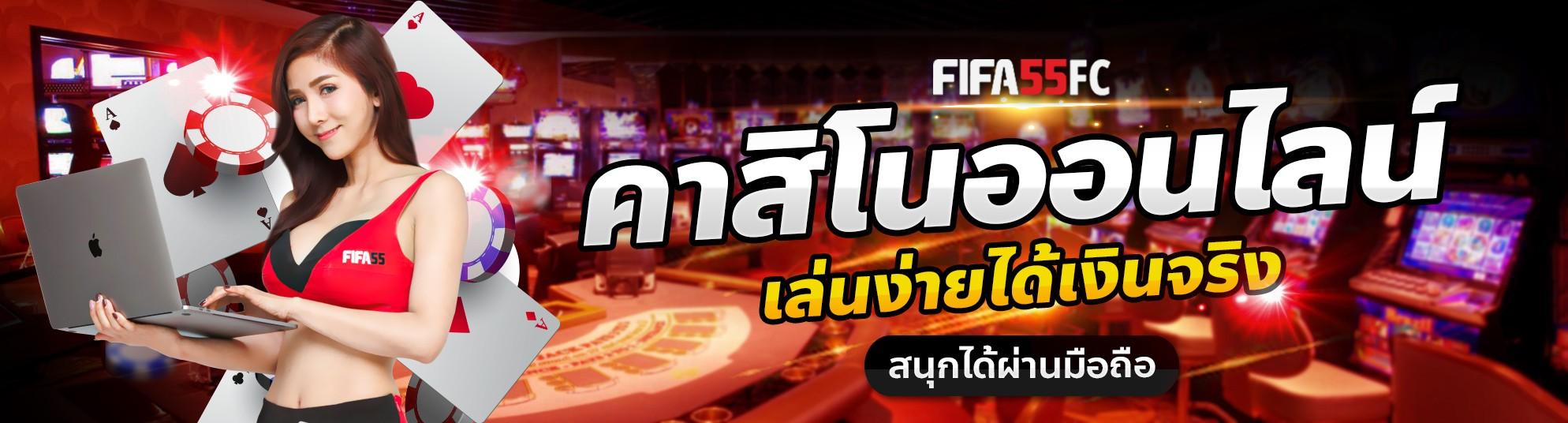 FIFA55 คาสิโนออนไลน์