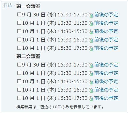 予定を登録する日時を選択している画像