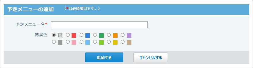 システム設定の予定メニューの追加画面の画像