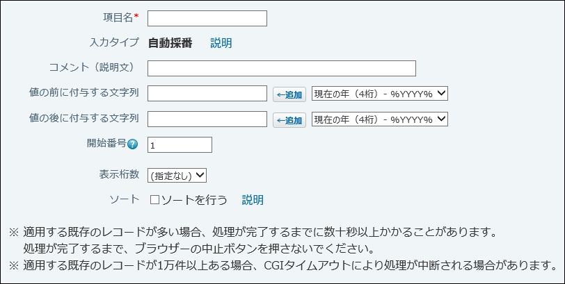 自動採番の設定画面例