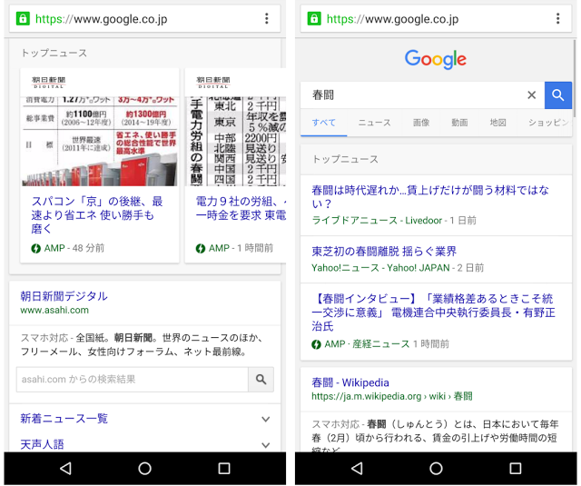 GoogleのAMPの例(画像は[公式ブログ](https://japan.googleblog.com/2016/02/blog-post_25.html)から)