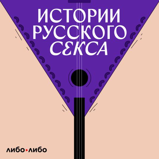 Истории русского секса