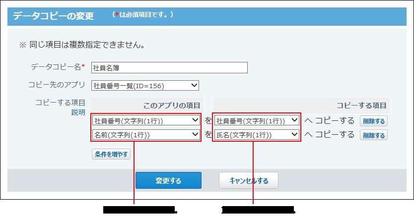 データコピーの変更画面の画像