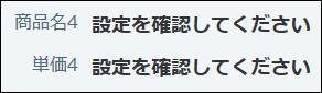 操作画面にエラーメッセージが表示された画像