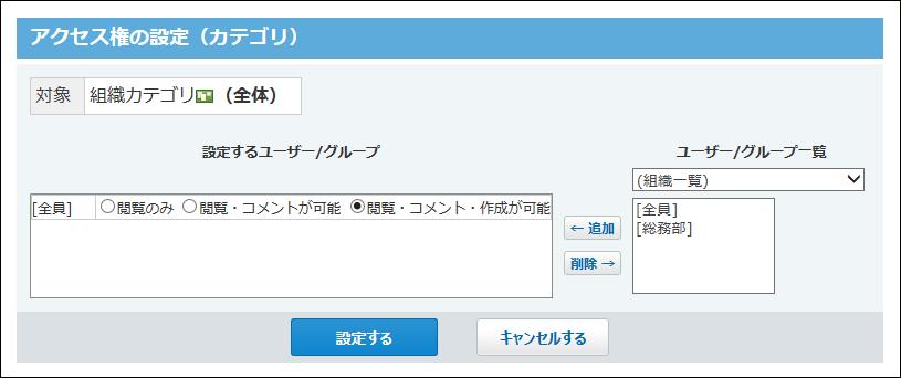 カテゴリのアクセス権の設定画面の画像