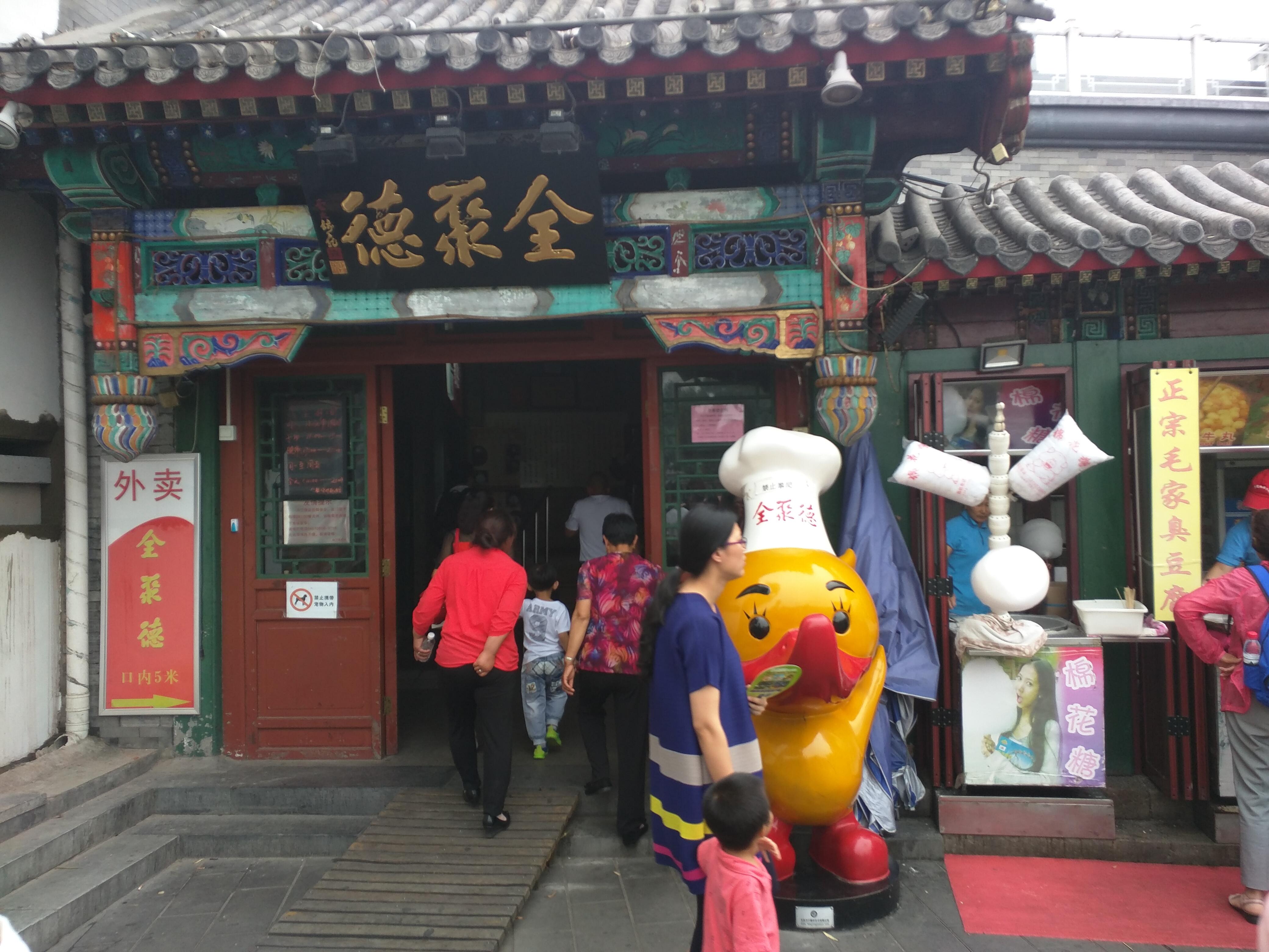 Ohh und hier gibt es im Untergeschoss die beste Pekingente der Stadt.