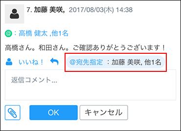 選択したユーザーが宛先に指定されている画像
