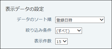 表示データの設定項目の画像
