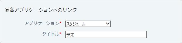 各アプリケーションへのリンクの設定項目の画像